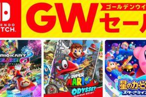 mR1Indk8 300x200 - 2019年4月25日から、「Nintendo Switch ゴールデンウィーク セール」開催!