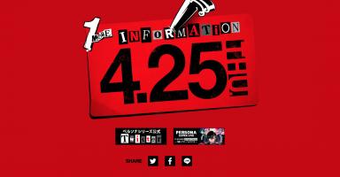 screenshot 2019 04 03 p5s 4ebh 384x200 - 怪盗団からの新たな予告状『ペルソナ5』関連と思われる謎のティザーサイトがオープン!