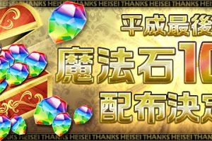 top 300x200 - 【乞食速報】パズドラ魔法石100個配布