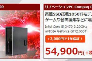 ydB7yXe 300x200 - 「たかがゲームごときに何十万円のパソコンとか馬鹿じゃねーの」 <これ言われたどう言い返す?