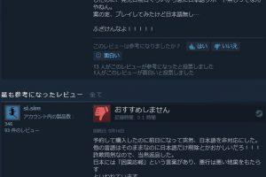 1 33 300x200 - Steam版ねずみ5000匹 日本語対応として予約を受け付けながらも発売直前に日本語削除で非難の嵐 一体どこからの圧力なのか?