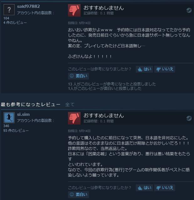1 33 - Steam版ねずみ5000匹 日本語対応として予約を受け付けながらも発売直前に日本語削除で非難の嵐 一体どこからの圧力なのか?