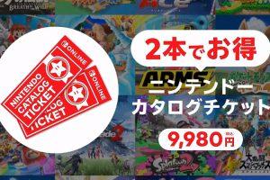 1 43 300x200 - 会員向け「ニンテンドーカタログチケット」サービス 2本購入しても9980円という神サービス開始!