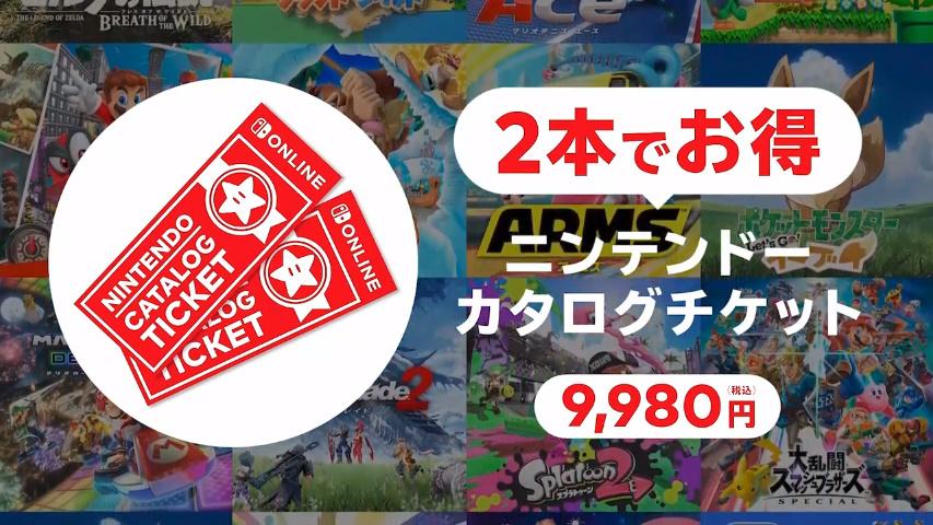 会員向け「ニンテンドーカタログチケット」サービス 2本購入しても9980円という神サービス開始!