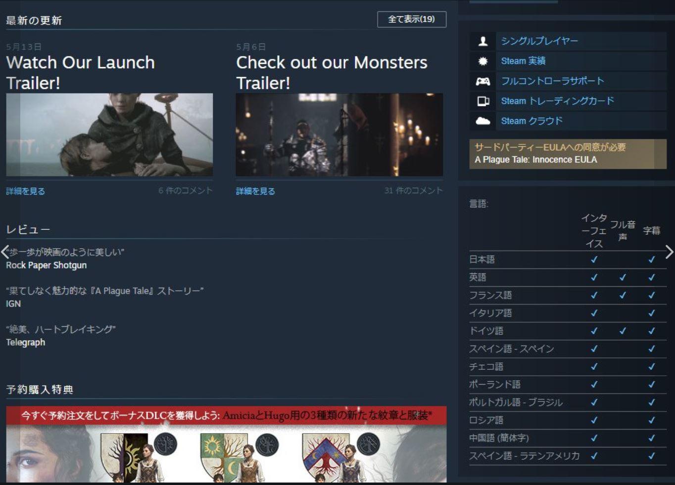 Steam版ねずみ5000匹 日本語対応として予約を受け付けながらも発売直前に日本語削除で非難の嵐 一体どこからの圧力なのか?