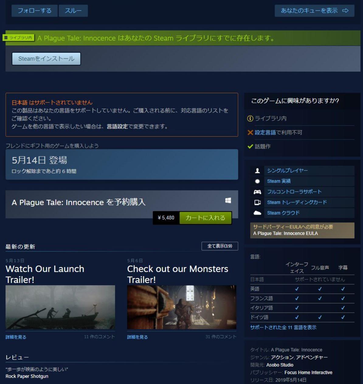 3 18 - Steam版ねずみ5000匹 日本語対応として予約を受け付けながらも発売直前に日本語削除で非難の嵐 一体どこからの圧力なのか?