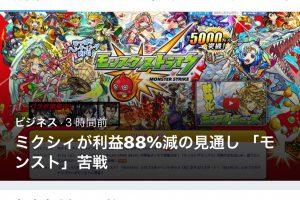 31XBIRS 300x200 - 【悲報】モンスト売り上げ低下