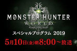 D58yCOCUEAAFaAU 300x200 - MH Direct『MHW スペシャルプログラム 2019』がSony Direct後の5月10日午前8時に放送決定!