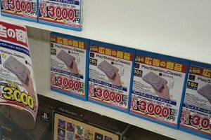 D6 9eNzVUAAlpPF 300x200 - PSクラシック投げ売り3000円