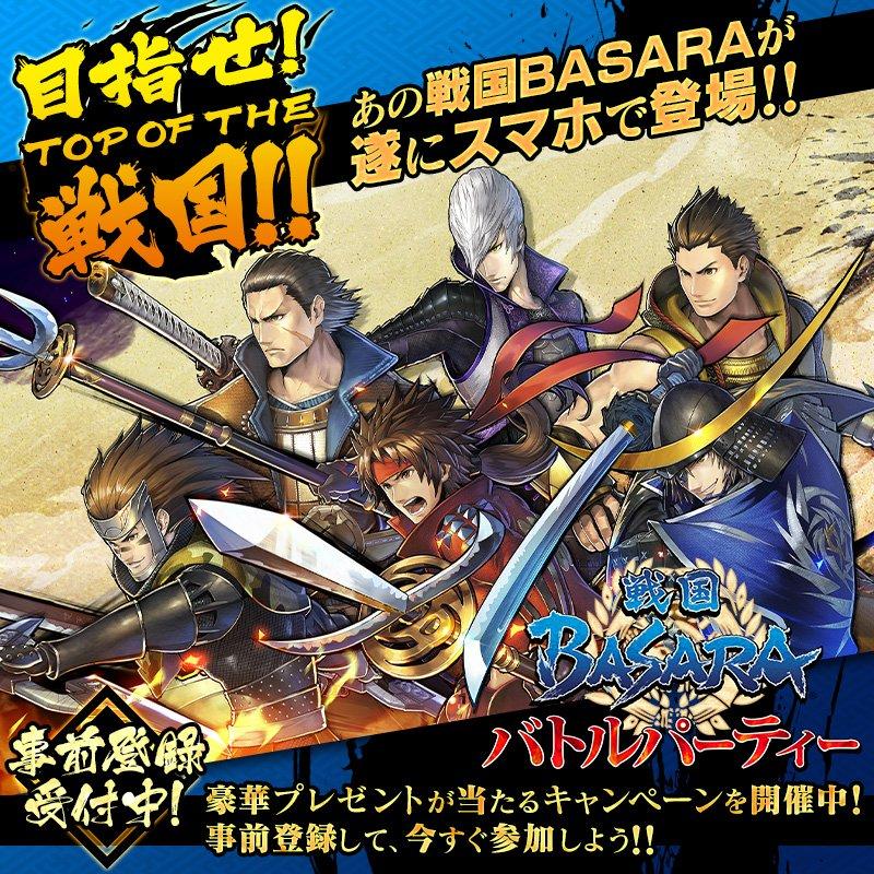 速報 戦国basara 最新作が最新ハードで登場 ゲームわだい