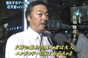 NdsCKkD 300x200 - 【悲報】ソニー幹部「任天堂のゲーム機の購入者はお子ちゃま」