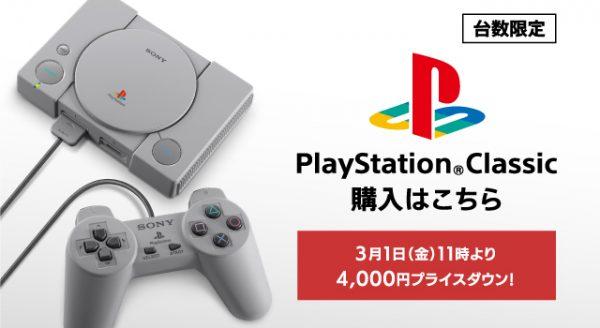 QHOQtOh - PSクラシック投げ売り3000円