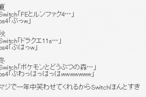 d099d886ed65ef765625779e628d2c5f 1 300x200 - PS4「これからP5RとFF7R発売するけどお前は?」Switch「うぅ…っ」