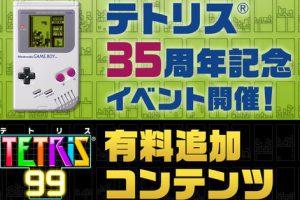 hTmv7YsK 300x200 - テトリス99 イベント開催&有料DLC配信キターーー!!