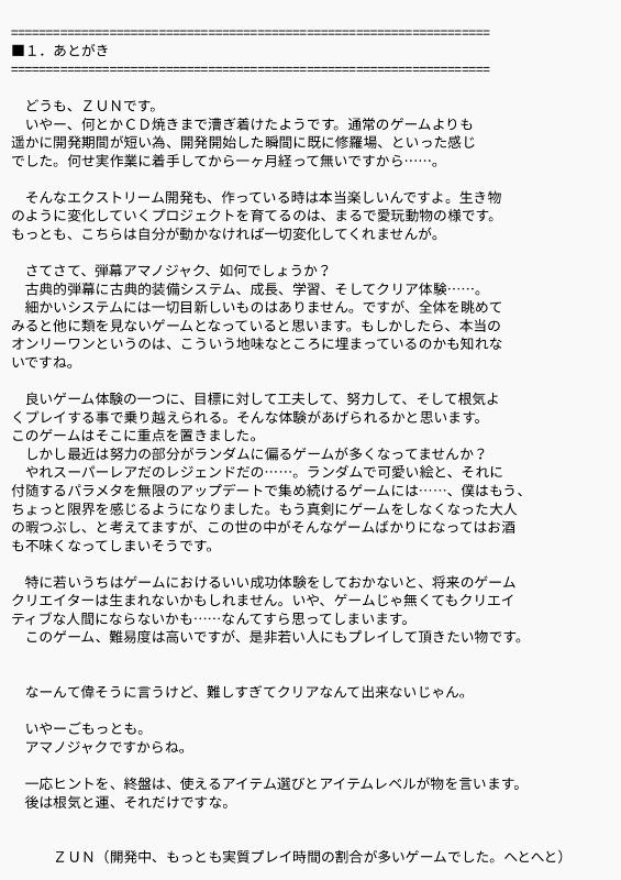 2 2 - 【悲報】FGOの後釜狙いのアニプレ新作ソシャゲ「東方キャノンボール」サービス開始前から原作者にDisられまくって炎上