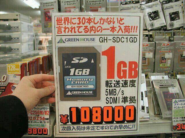 5H5QbA5 - スイッチの容量問題が解決してしまう 1TBのSDカードが登場!そのお値段は