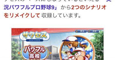 BsWIy8R 384x200 - Switch版パワプロさん、パワプロのシナリオが2つのみ!