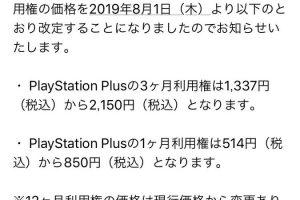 D74kKrcUIAATzZZ 300x200 - 【悲報】PS Plus、8月から料金6割増し超えの値上げ ★3