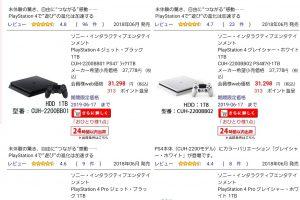 FB6rGAg 300x200 - 【朗報】JoshinさんPS4を7560円も値引きしてしまう