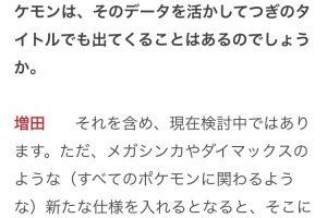 KsWeSOF 300x200 - 【悲報】ゲームフリーク「今後、全800体のポケモンが登場するゲームは作れない。技術的に厳しい」