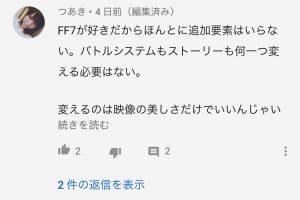 MDCq13b 300x200 - 【悲報】FF7Rさん、実機プレイ動画が公開 コメ欄大荒れ「ターン制にしろ!」「アレンジBGMが酷すぎる」
