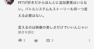 MDCq13b 384x200 - 【悲報】FF7Rさん、実機プレイ動画が公開 コメ欄大荒れ「ターン制にしろ!」「アレンジBGMが酷すぎる」
