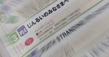 P3TWAgV 384x200 - 日本一ソフトウェア最新作、Switch『じんるいのみなさまへ』ファミ通で6・6・6・6の計24点!