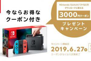 k iA92h 300x200 - スイッチさん3000円実質値下げしてしまう