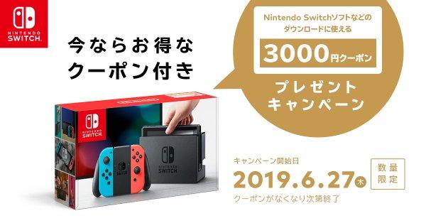 k iA92h - スイッチさん3000円実質値下げしてしまう