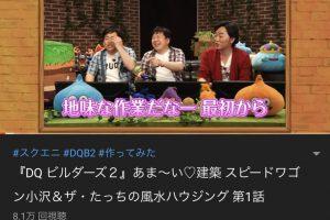 s7e27yY 300x200 - 任天堂「よゐこにゲームやらせたろ!」→人気企画に  スクエニ「いいなぁ…パクったろ!」