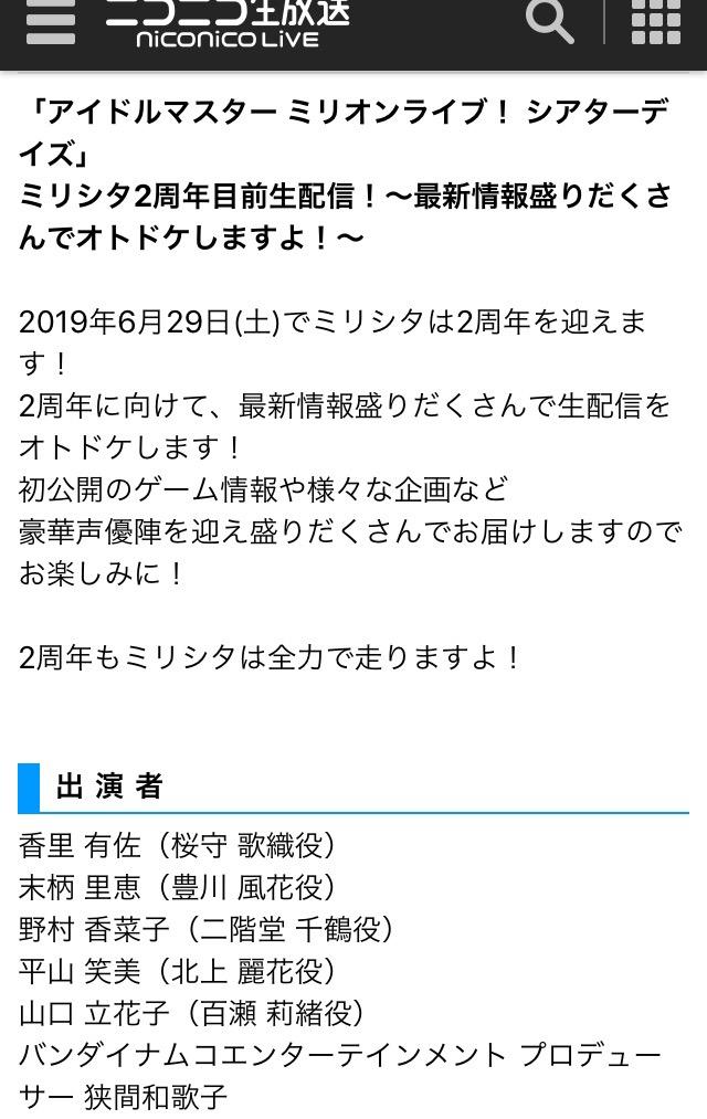 tFEh36I - 【悲報】ミリシタ、新カードが不人気キャラばっかり