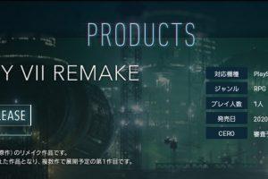 yY92EUI 300x200 - 【朗報】FF7R、公式サイトにて分作表記が追加される!