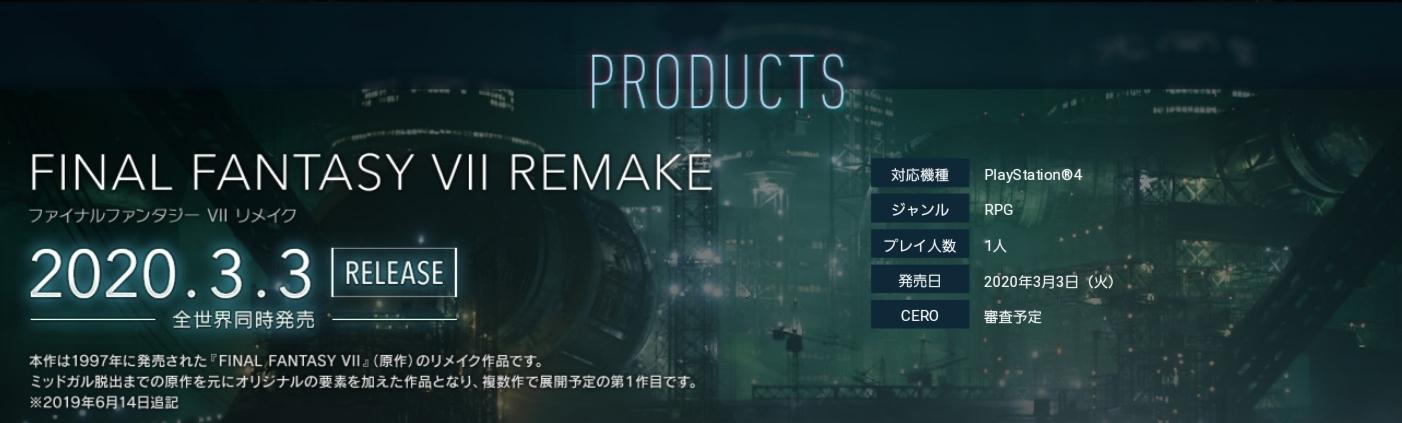 yY92EUI - 【朗報】FF7R、公式サイトにて分作表記が追加される!