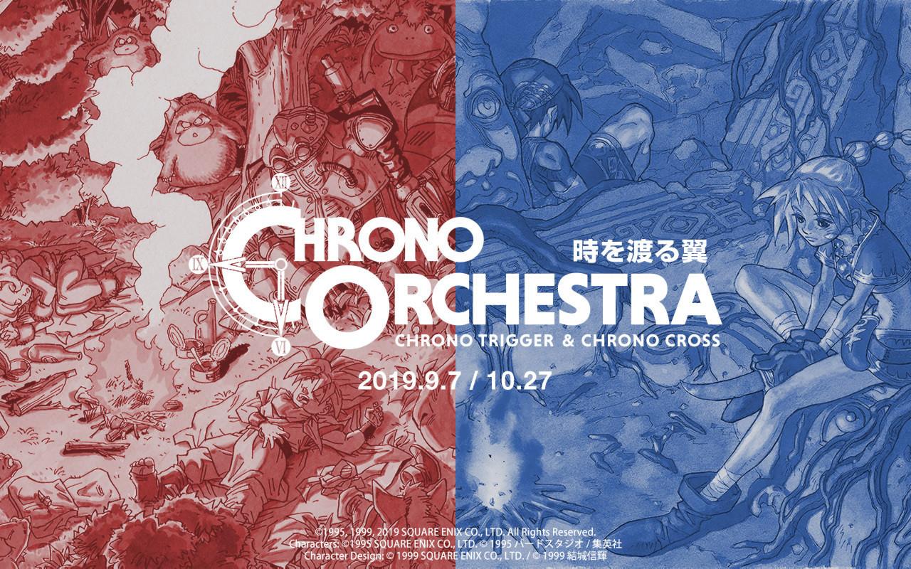 1 5 - 『クロノ・トリガー』と『クロノ・クロス』のオケコン開催決定! オケアレンジCDも出るよ!