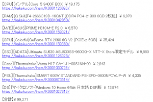 11 300x200 - 10万円弱でRTX 2060、i5 9400F、RAM 16GB、SSD 960GBのゲーミングPCが組めるぞ!