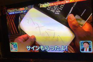 3 6 300x200 - 梅原大吾(プロゲーマー)さん、わざわざ海外から来た黒人さんに、粗末なサインを適当に書いて渡す