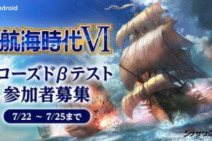3eYV1FBg 300x200 - 【朗報】大航海時代6,発表!!ブラウザゲームだった5から一転