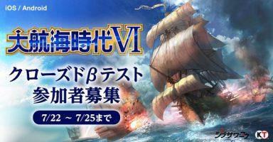 3eYV1FBg 384x200 - 【朗報】大航海時代6,発表!!ブラウザゲームだった5から一転