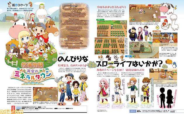 5d15f039e9bad - 牧物シリーズ最新作、Switch『牧場物語 再会のミネラルタウン』が2019年10月17日に発売決定!