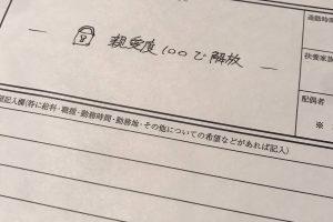 D B1xfzU8AInPJq 1 300x200 - ゲーム脳さん、バイトの履歴書でとんでもないものを書いてしまう