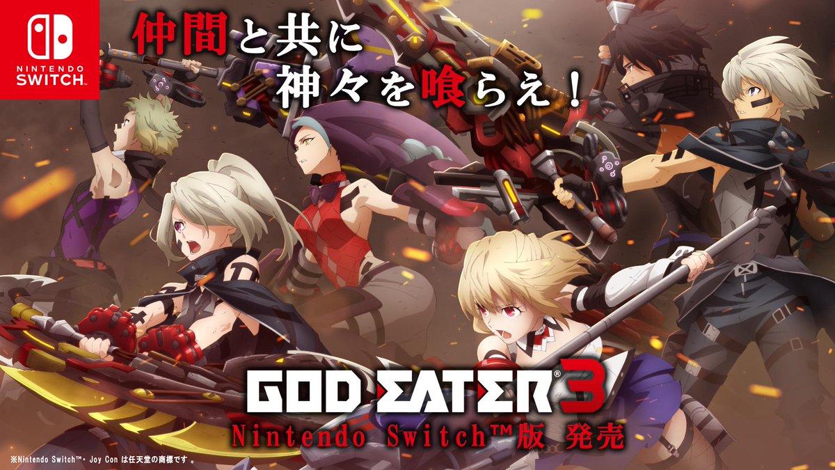 D R3KVMU0AEchoa - Switch GOD EATER 3 (ゴッドイーター3) 初週  20960本