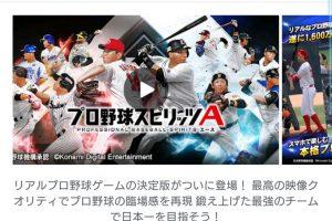 EfZyRMa 300x200 - プロ野球スピリッツ2019 PS4版 17万5189本 VITA版 4万4270本