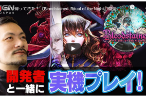 d099d886ed65ef765625779e628d2c5f 300x200 - 【悲報】BloodstainedのSwitch版で多数の不具合が報告される