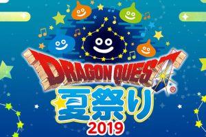 dragon quest monsters dq11 kamyu maya 6 300x200 - 【DQM脱任】ドラクエモンスターズ新作、8月3日にPS4とSwitchマルチで発表されるらしい