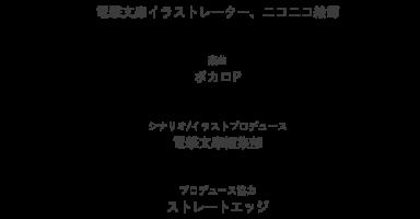 staff 384x200 - 【悲報】ドワンゴの本気ソシャゲ「エンゲージプリンセス」開始3ヶ月でサ終を発表 テクテクテクテクに続き