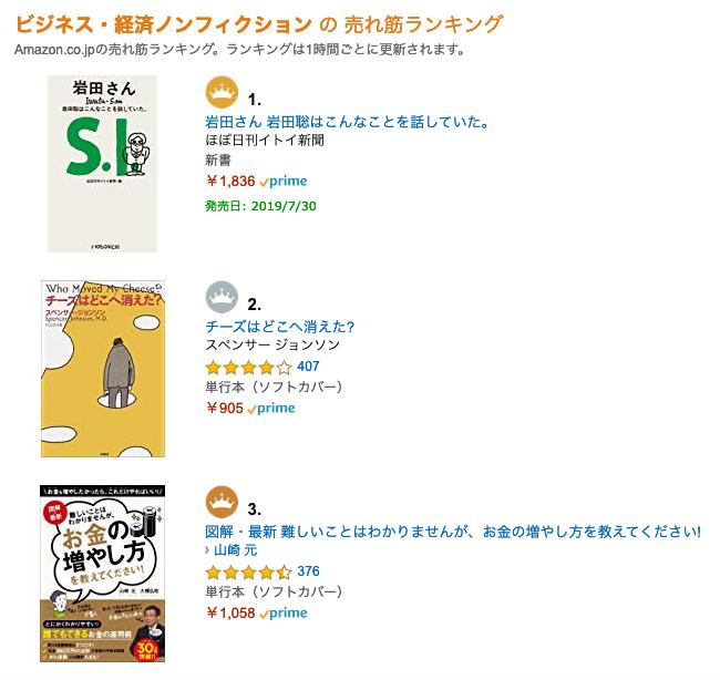 zS5ACno - 『岩田さん 岩田聡はこんなことを話していた。』がAmazonビジネスカテゴリーでベストセラーに