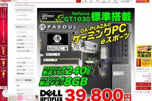 1 2 300x200 - ゲーミングPCが39,800円で買えてしまう中古PC再生工場「オーエープラザ」の売り上げが好調。格安でハイスペPCが手に入ると人気に