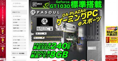 1 2 384x200 - ゲーミングPCが39,800円で買えてしまう中古PC再生工場「オーエープラザ」の売り上げが好調。格安でハイスペPCが手に入ると人気に