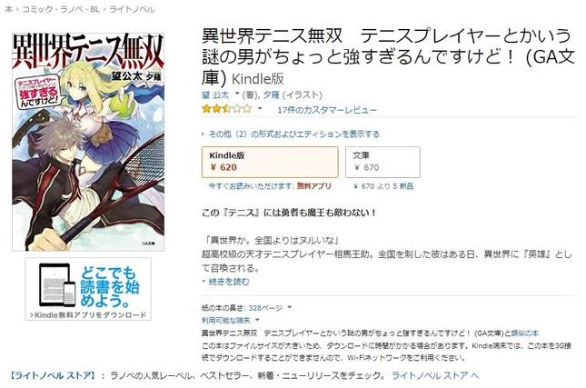 1 26 - 【小説家になろう】 コーエーテクモ 「異世界無双」 発売決定