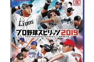100000001004227501 10204 001 300x200 - PS4『プロ野球スピリッツ』発売から1か月で新品44%OFF!